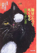 猫はこたつで丸くなる 連作推理小説 (光文社文庫 猫探偵正太郎の冒険)(光文社文庫)