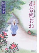高台院おね 文庫書下ろし/長編歴史小説 (光文社文庫)(光文社文庫)