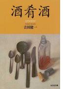 酒肴酒 (光文社文庫)(光文社文庫)