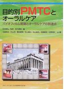 目的別PMTCとオーラルケア バイオフィルム制御とオーラルケアの到達点 (クイント・ブックレットシリーズ)