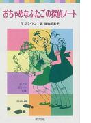 おちゃめなふたごの探偵ノート (ポプラポケット文庫)(ポプラポケット文庫)