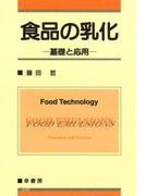 食品の乳化 基礎と応用