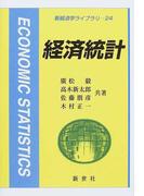 経済統計 (新経済学ライブラリ)