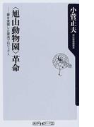 〈旭山動物園〉革命 夢を実現した復活プロジェクト (角川oneテーマ21)(角川oneテーマ21)