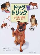 ドッグトリック かしこい愛犬を育てるゲーム&トレーニング