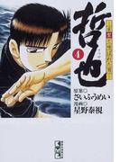 哲也 雀聖と呼ばれた男 4 (講談社漫画文庫)(講談社漫画文庫)