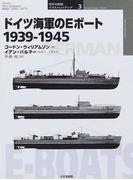 ドイツ海軍のEボート 1939−1945 (オスプレイ・ミリタリー・シリーズ 世界の軍艦イラストレイテッド)