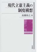 現代立憲主義の制度構想
