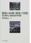 開発の時間開発の空間 佐久間ダムと地域社会の半世紀