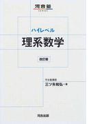 ハイレベル理系数学 改訂版 (河合塾SERIES)