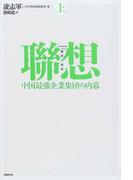 聯想 中国最強企業集団の内幕 上