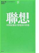 聯想 中国最強企業集団の内幕 下