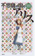 不思議の国のアリス (RONSO fantasy collection)