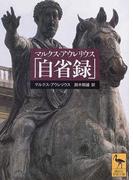 マルクス・アウレリウス「自省録」 (講談社学術文庫)(講談社学術文庫)