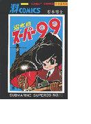 完全復刻版 潜水艦スーパー99 1 (サンデーコミックス)
