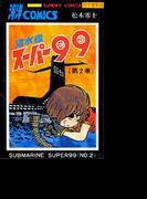 完全復刻版 潜水艦スーパー99 2 (サンデーコミックス)
