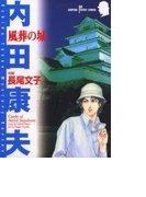 風葬の城 (サスペリアミステリーコミックス)