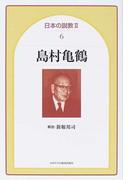 日本の説教 2−6 島村亀鶴