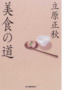美食の道 (グルメ文庫)(グルメ文庫)