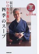 いのちを養う四季のスープ (NHK出版DVD+BOOK NHKきょうの料理)