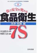 食の安全を究める食品衛生7S 洗浄・殺菌編 (ISO22000のための食品衛生7S実践講座)