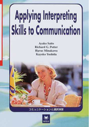 コミュニケーションと通訳演習