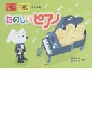 たのしいピアノ 「絵おんぷからバイエルまで」併用曲集