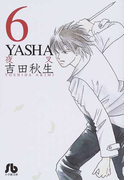 YASHA 6 (小学館文庫)(小学館文庫)