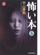 怖い本 5 (ハルキ・ホラー文庫)