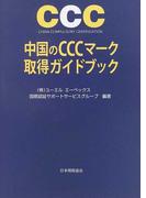 中国のCCCマーク取得ガイドブック CHINA COMPULSORY CERTIFICATION