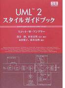 UML2スタイルガイドブック