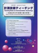 計測技術ティーチング 自動血球分析装置の基本原理 英文対訳