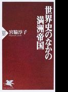世界史のなかの満洲帝国 (PHP新書)(PHP新書)