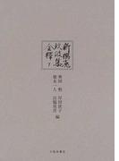 新撰菟玖波集全釈 7