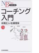 コーチング入門 (日経文庫)(日経文庫)