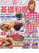 ひとり暮らしの基礎料理 おなじみの料理156品 (レディブティックシリーズ 料理)