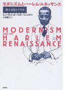 モダニズムとハーレム・ルネッサンス 黒人文化とアメリカ