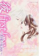 「彼」first love 約束のKiss (パレット文庫)(パレット文庫)