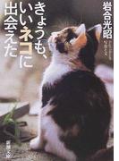 きょうも、いいネコに出会えた (新潮文庫)(新潮文庫)