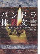パンドラ抹殺文書 新装版 (ハヤカワ文庫 NV)(ハヤカワ文庫 NV)