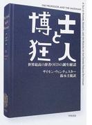博士と狂人 世界最高の辞書OEDの誕生秘話 (ハヤカワ文庫 NF)(ハヤカワ文庫 NF)