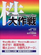 株100万円→3000万円→5億円大作戦