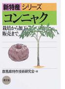 コンニャク 栽培から加工・販売まで (新特産シリーズ)