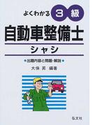 よくわかる3級自動車整備士シャシ 第3版 (国家・資格シリーズ)