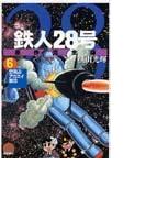 鉄人28号 6 原作完全版 空飛ぶアカエイ軍団 (希望コミックス)