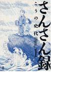 さんさん録 1 (ACTION COMICS)(アクションコミックス)