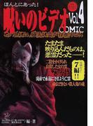 ほんとにあった!呪いのビデオCOMIC リアルホラーコミックアンソロジー Vol.4 (古川コミックス ホラーシリーズ)