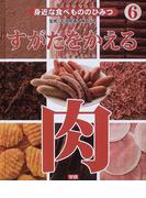 身近な食べもののひみつ 6 すがたをかえる肉