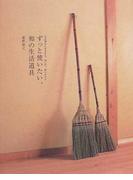 ずっと使いたい、和の生活道具 手仕事から生まれる、美しさ、使いやすさ