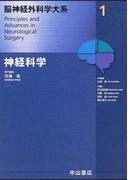 脳神経外科学大系 1 神経科学